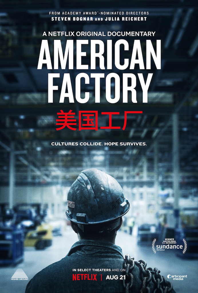 American Factory Film Movie Poster. PC: American Factory